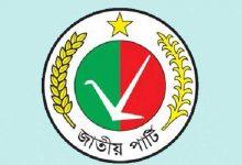 Photo of জাতীয় পার্টির ফেনী জেলা কমিটি ঘোষণা