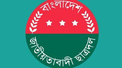 Photo of বান্দরবানে ছাত্রদলের ১২ টি ইউনিটে নতুন কমিটি ঘোষণা