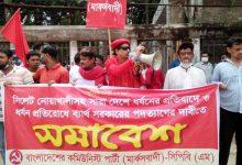 Photo of 'ধর্ষণ রোধে ব্যর্থ' সরকারের পদত্যাগ দাবি সিপিবির