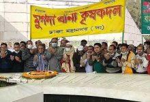 Photo of প্রতিষ্ঠাবার্ষিকীতে জিয়াউর রহমানের মাজারে কৃষক দলের শ্রদ্ধা