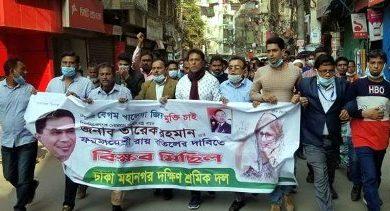 Photo of তারেকের সাজার প্রতিবাদে রাজধানীতে শ্রমিক দলের বিক্ষোভ