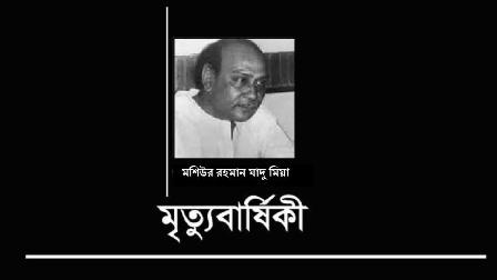 মশিউর রহমান যাদু মিয়ার মৃত্যুবার্ষিকী শুক্রবার