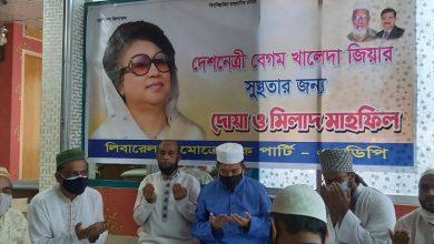 খালেদা জিয়ার সুস্থতা কামনায় এলডিপির দোয়া মাহফিল