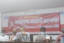 'বাংলাদেশের সাম্যবাদী আন্দোলন'র আত্মপ্রকাশ