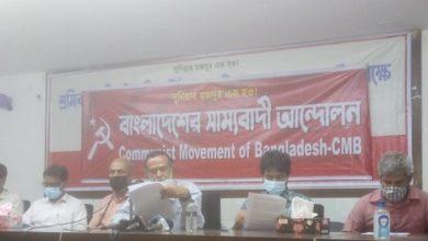 Photo of 'বাংলাদেশের সাম্যবাদী আন্দোলন'র আত্মপ্রকাশ