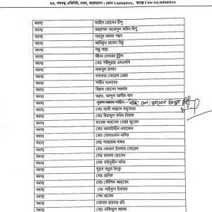 কুমিল্লা দক্ষিণ জেলায় স্বেচ্ছাসেবক লীগের পূর্ণাঙ্গ কমিটি