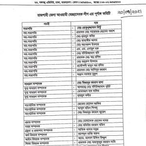 রাজশাহী জেলা স্বেচ্ছাসেবক লীগের পূর্ণাঙ্গ কমিটি ঘোষণা