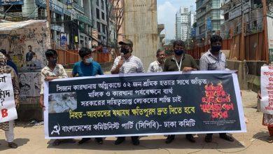 কারখানায় অগ্নিকান্ড : বিচার বিভাগীয় ও গণতদন্ত কমিটি গঠনের দাবি